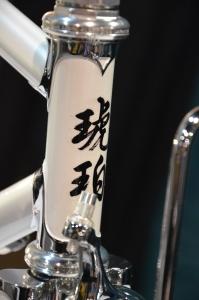 Bicycle Watanabe